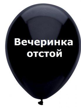 Шар с надписью «Вечеринка отстой»