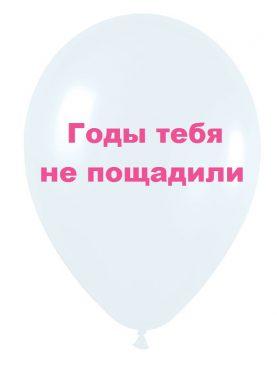 Шар с надписью «Годы тебя не пощадили»