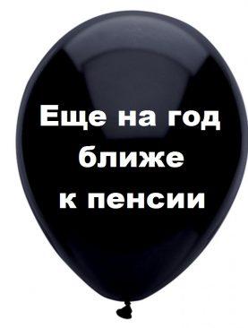 Шар с надписью «Еще на год ближе к пенсии»