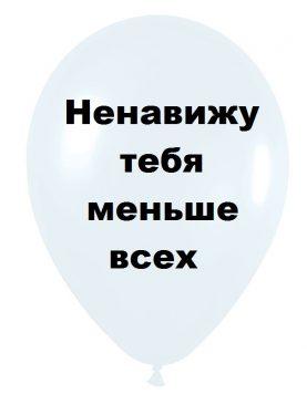 Шар с надписью «Ненавижу тебя меньше всех»