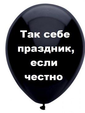 Шар с надписью «Так себе праздник, если честно»