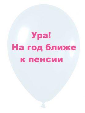 Шар с надписью «Ура! На год ближе к пенсии»