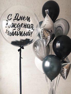 Любимому в День Рождения